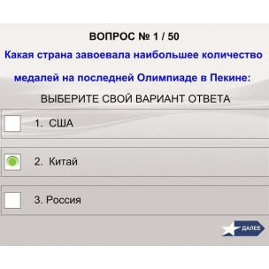 System of conducting polls and quizzes on touch kiosks