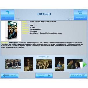 ПО для продажи электронного контента через терминал самообслуживания