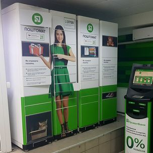 Parcel terminal - postal machines