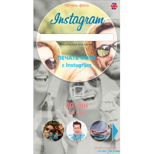 ПО для фотокиоска Instagram и Selfie - Инстамата