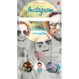Software for the Instagram and Selfie photo kiosk