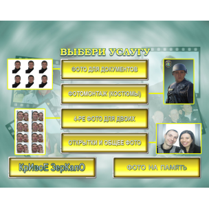 Software for automatic photobooth or photobox